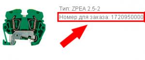 oformit-zakaz_nomer-dlya-zakaza-v-kataloge-300x124 Оформить заказ