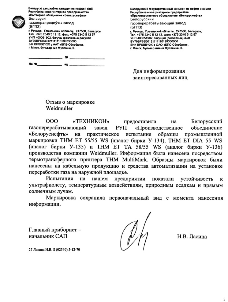 otzyiv-o-markirovke Кабельная маркировка - бирки У134, У135 и У136