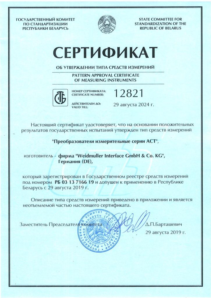 reestr-si-725x1024 Реестр средств измерений